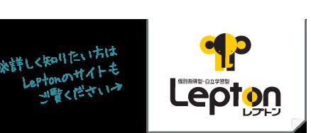 Leptonのサイトはこちらから